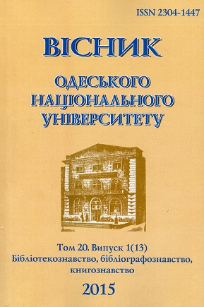 Вісник Одеського національного університету. Бібліотекознавство, бібліографознавство, книгознавство